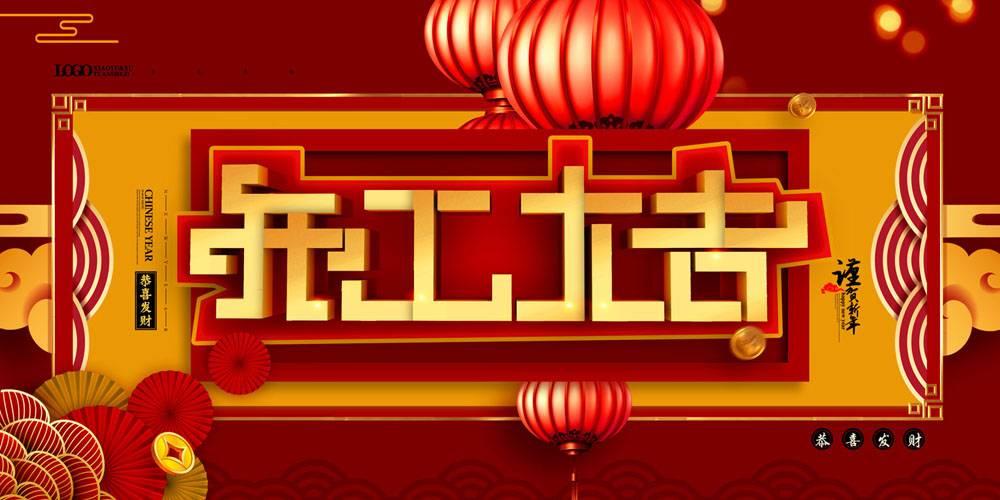 中国风开业展板