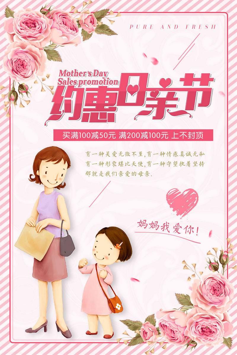 母亲节海报模板 (38)