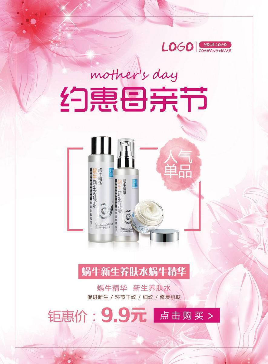 母亲节化妆品促销海报