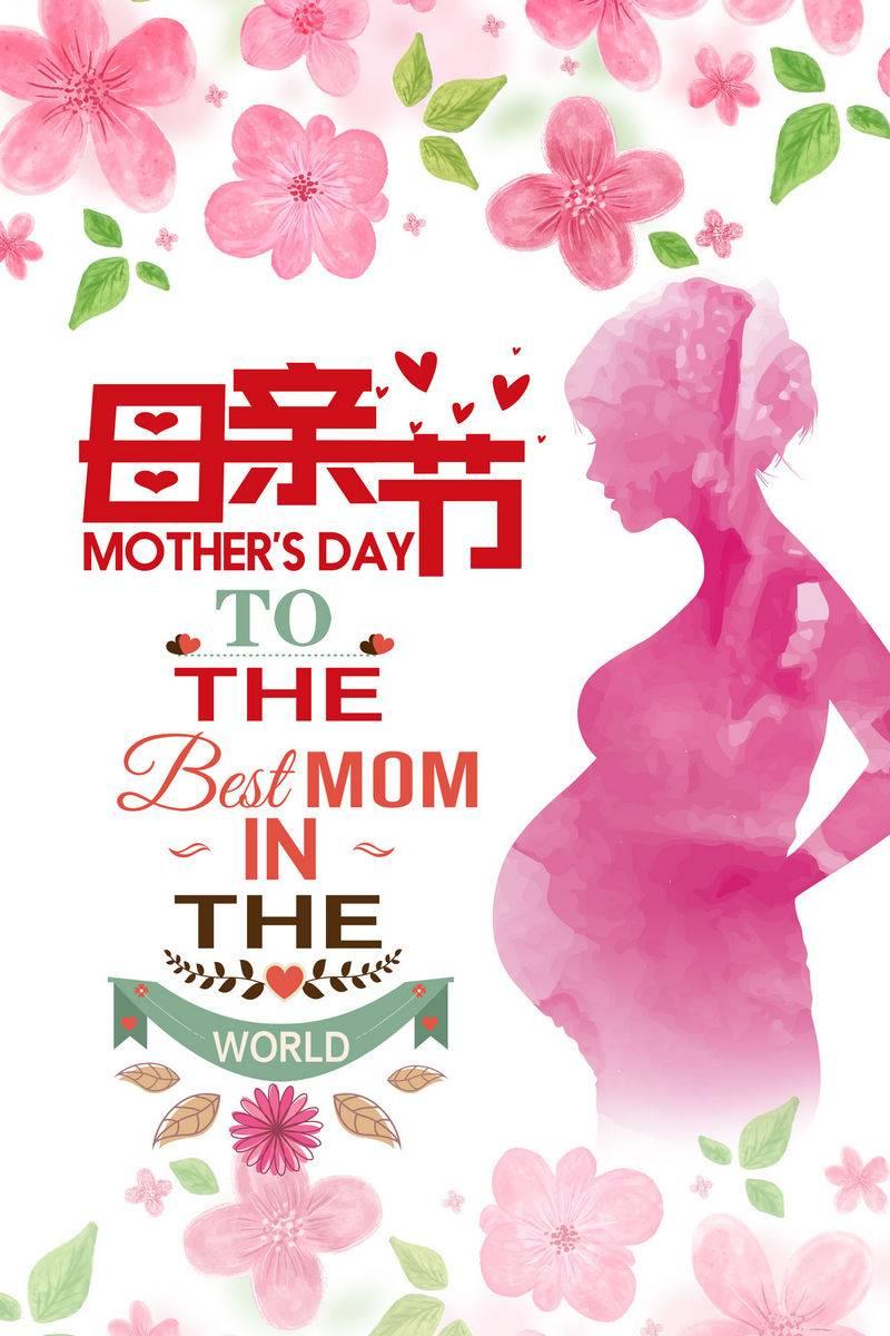 母亲节海报模板