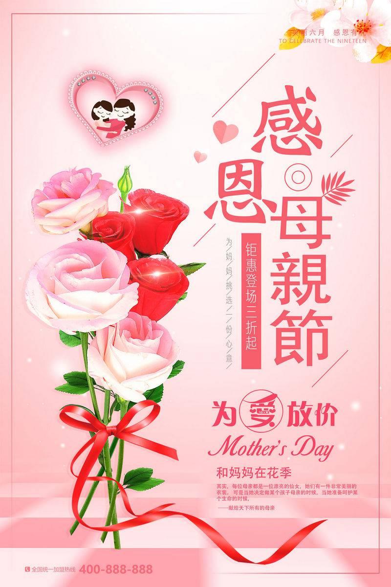 母亲节海报模板 (91)
