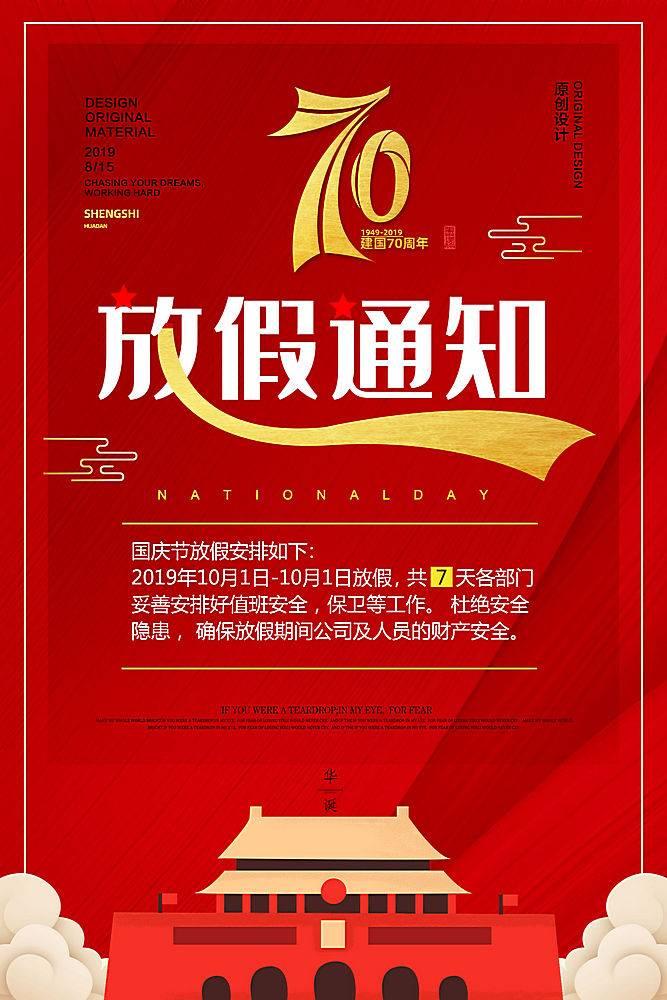 国庆放假通知模板 (14)