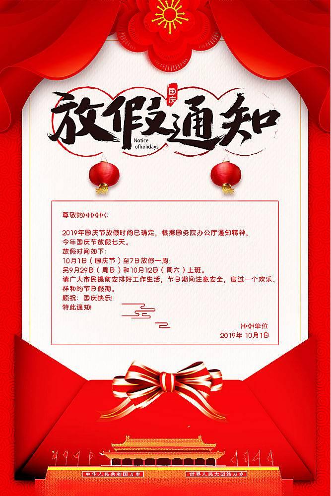 国庆放假通知模板 (22)