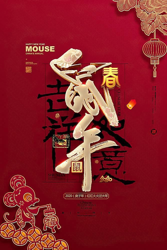 鼠年吉祥海报