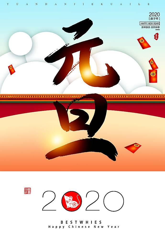 2020元旦节日宣传海报