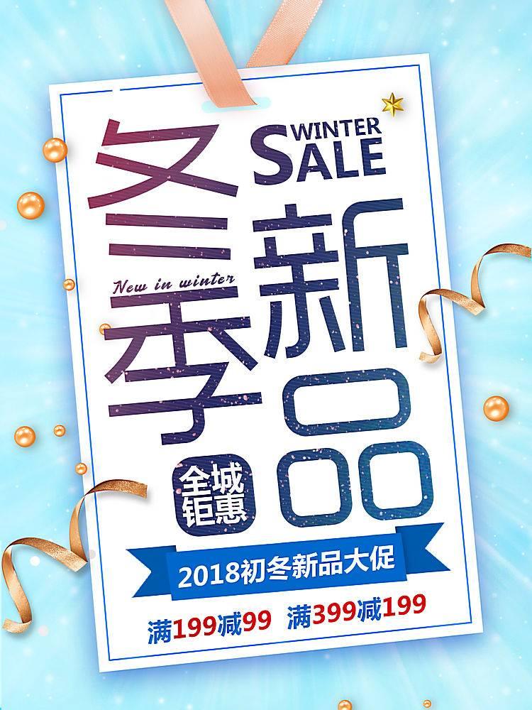 冬季新品促销海报 (1)