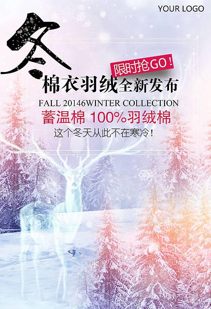 冬季新品促销海报 (101)