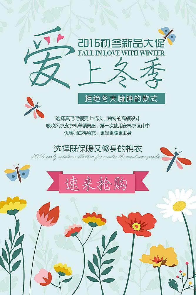 爱上冬季新品促销海报 (104)