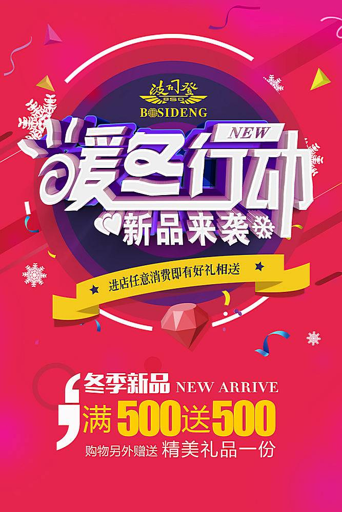 冬季新品促销海报 (98)