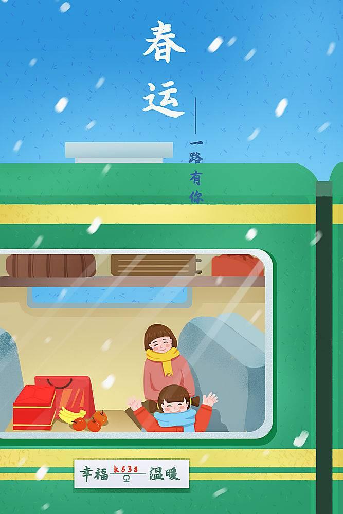 春节春运素材